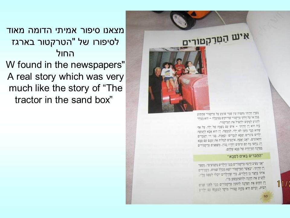 מצאנו סיפור אמיתי הדומה מאוד לסיפורו של הטרקטור בארגז החול W found in the newspapers A real story which was very much like the story of The tractor in the sand box