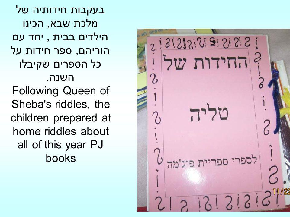בעקבות חידותיה של מלכת שבא, הכינו הילדים בבית , יחד עם הוריהם, ספר חידות על כל הספרים שקיבלו השנה.