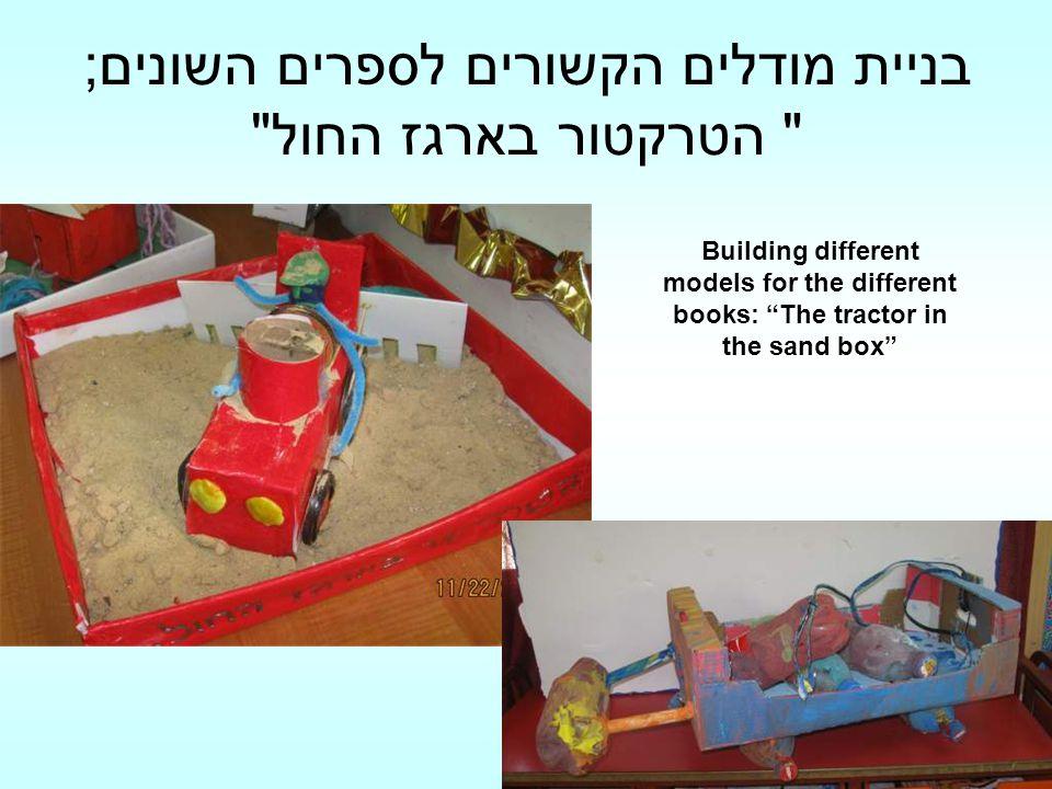 בניית מודלים הקשורים לספרים השונים; הטרקטור בארגז החול