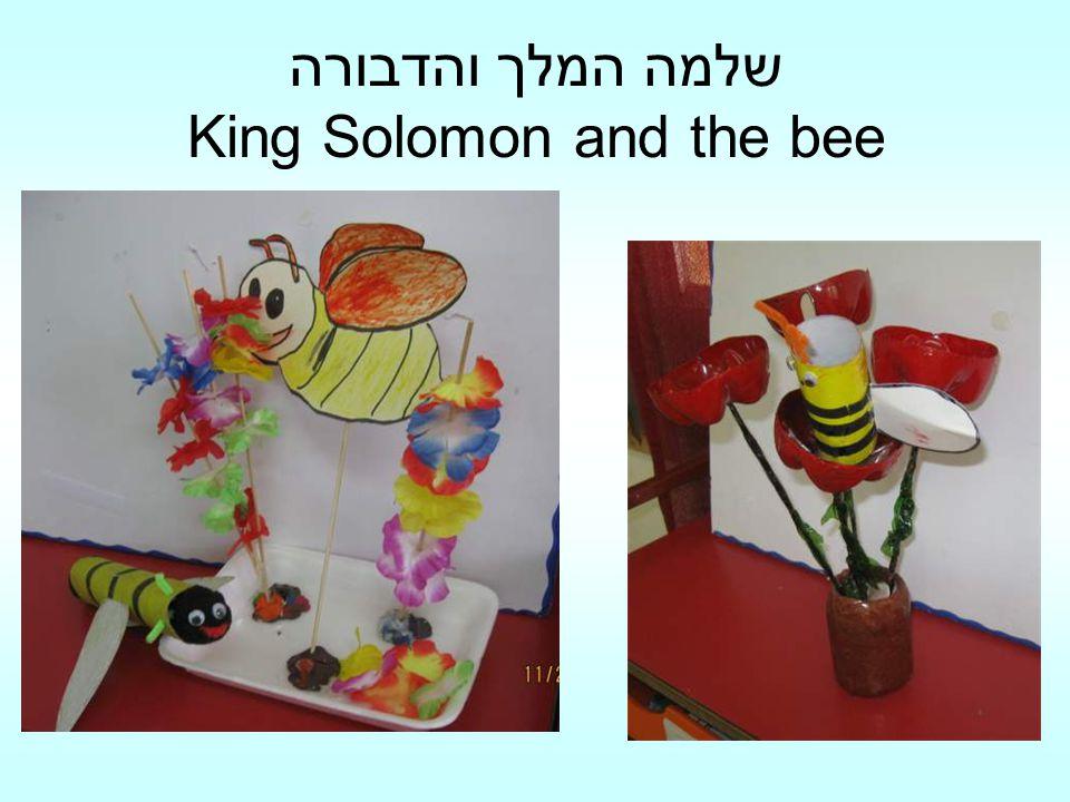 שלמה המלך והדבורה King Solomon and the bee