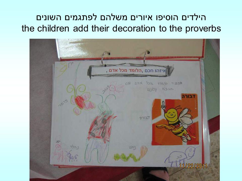 הילדים הוסיפו איורים משלהם לפתגמים השונים the children add their decoration to the proverbs