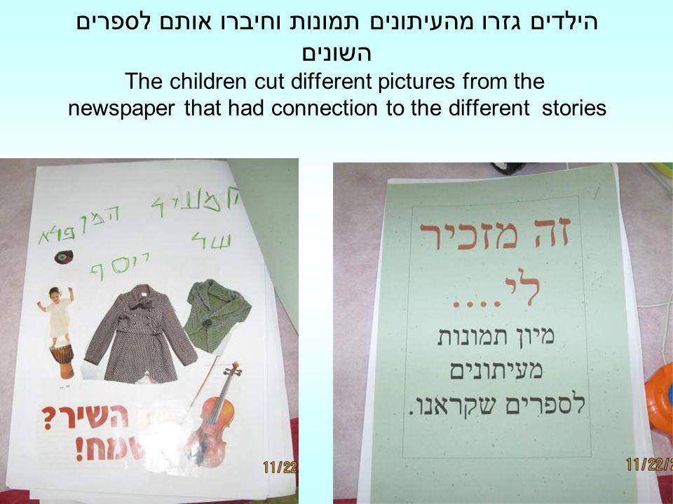 הילדים גזרו מהעיתונים תמונות וחיברו אותם לספרים השונים The children cut different pictures from the newspaper that had connection to the different stories