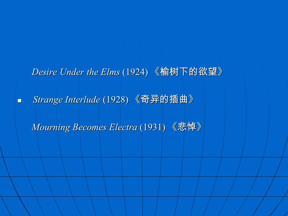 Desire Under the Elms (1924) 《榆树下的欲望》