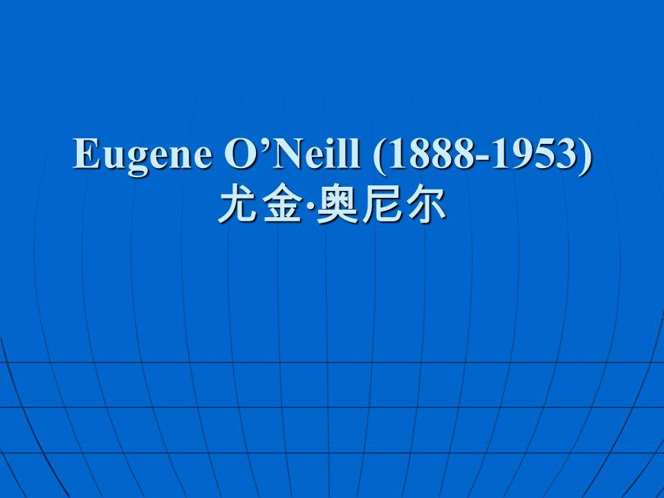 Eugene O'Neill (1888-1953) 尤金·奥尼尔