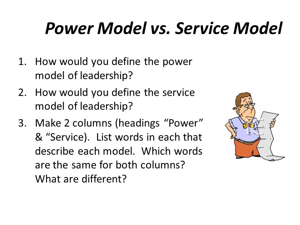 Power Model vs. Service Model
