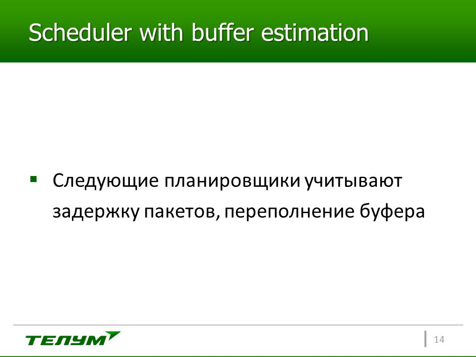 Scheduler with buffer estimation
