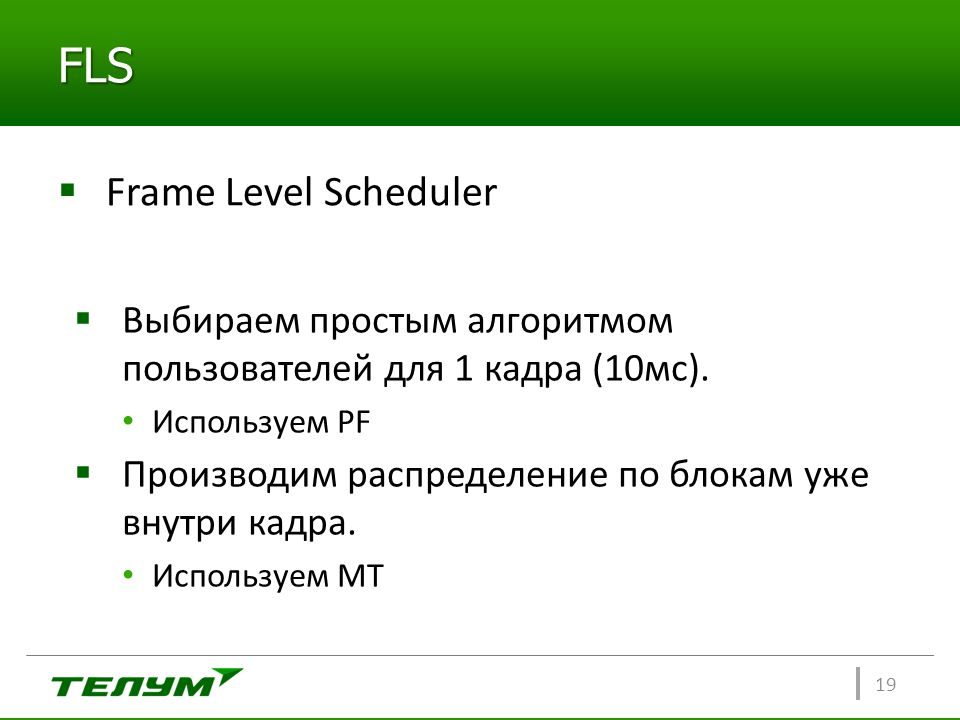 FLS Frame Level Scheduler