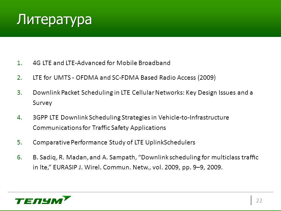 Литература 4G LTE and LTE-Advanced for Mobile Broadband