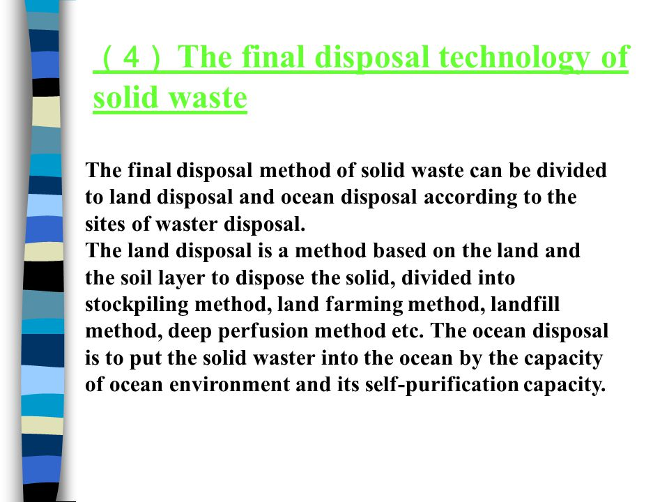(4) The final disposal technology of solid waste