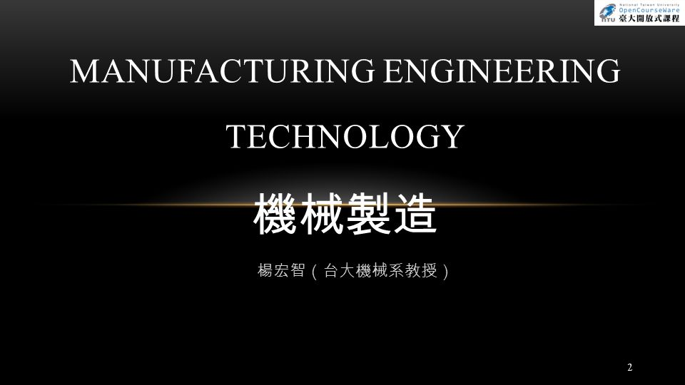 MANUFACTURING ENGINEERING TECHNOLOGY 機械製造