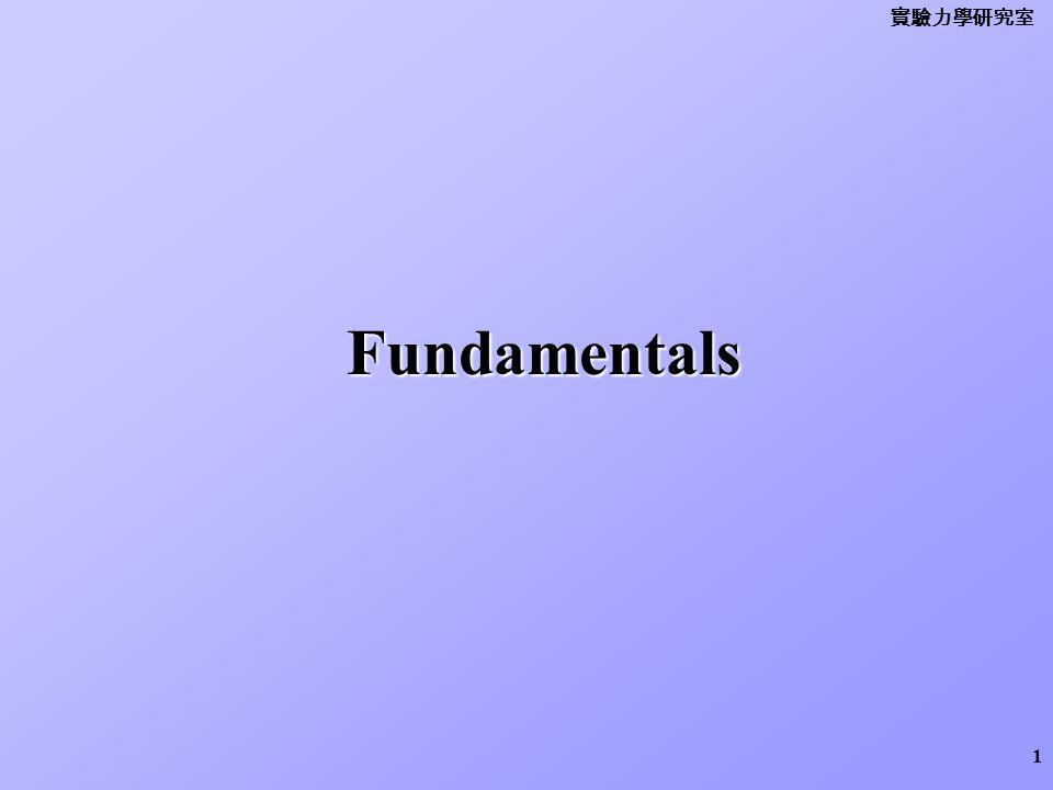 實驗力學研究室 Fundamentals