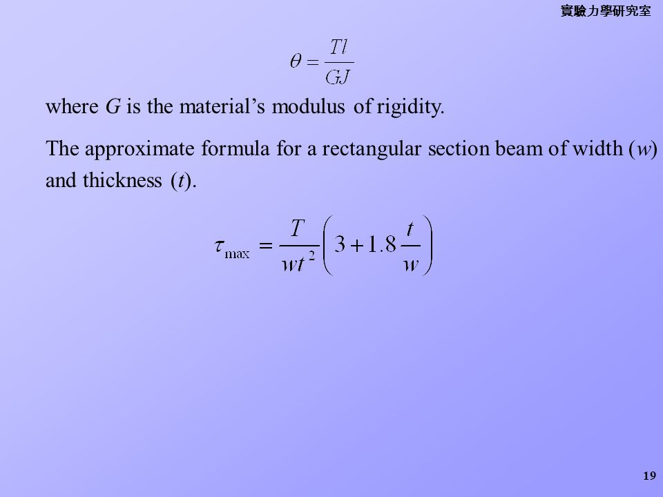 where G is the material's modulus of rigidity.