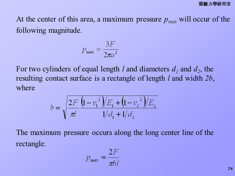 實驗力學研究室 At the center of this area, a maximum pressure pmax will occur of the following magnitude.