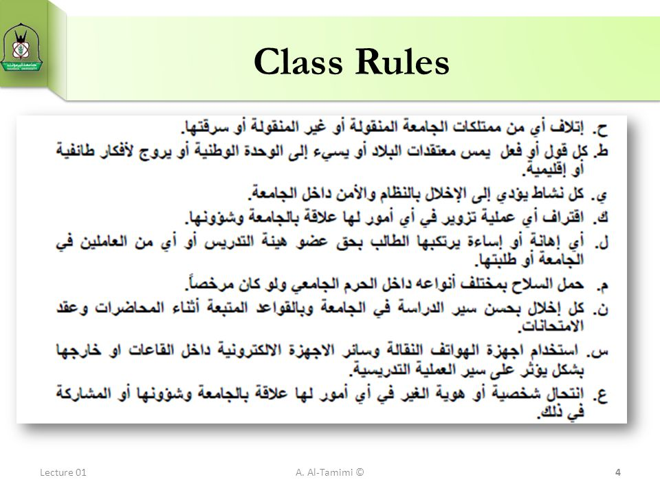 Class Rules Lecture 01 A. Al-Tamimi ©