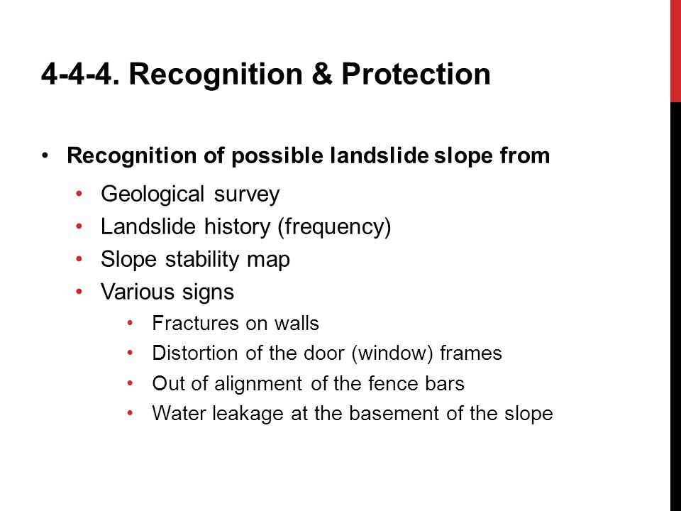4-4-4. Recognition & Protection