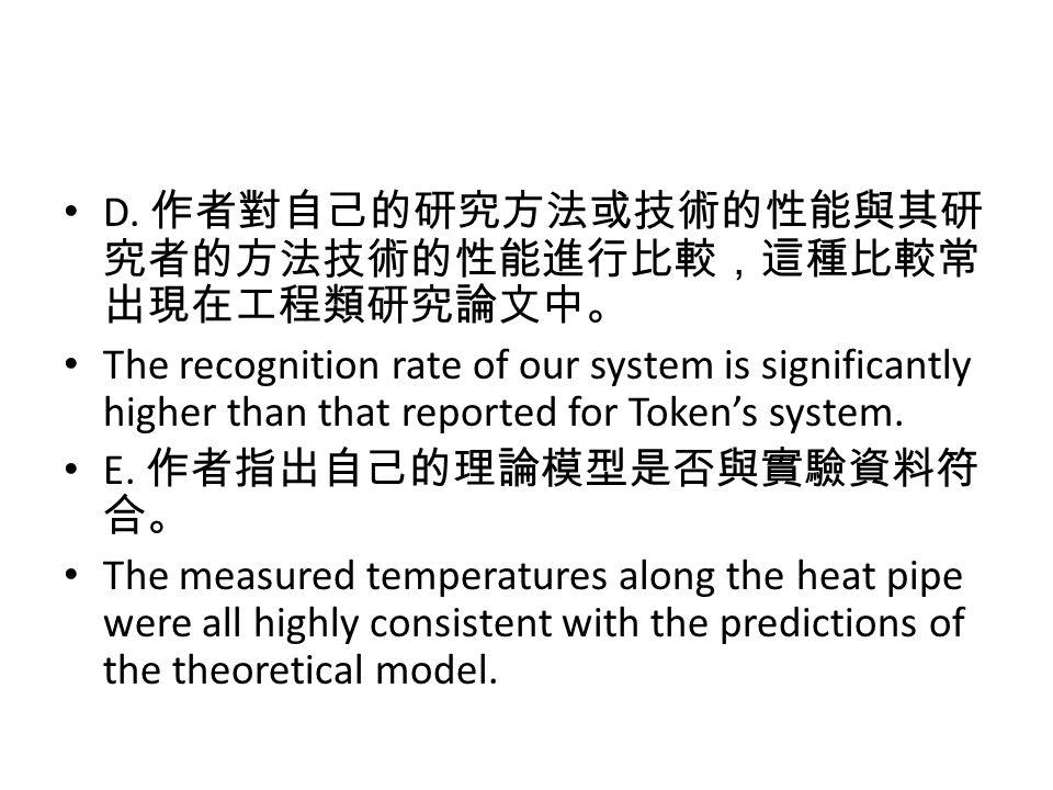 D. 作者對自己的研究方法或技術的性能與其研究者的方法技術的性能進行比較,這種比較常出現在工程類研究論文中。