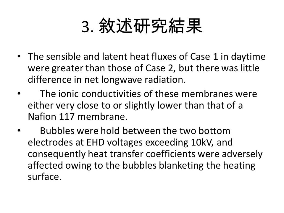 3. 敘述研究結果