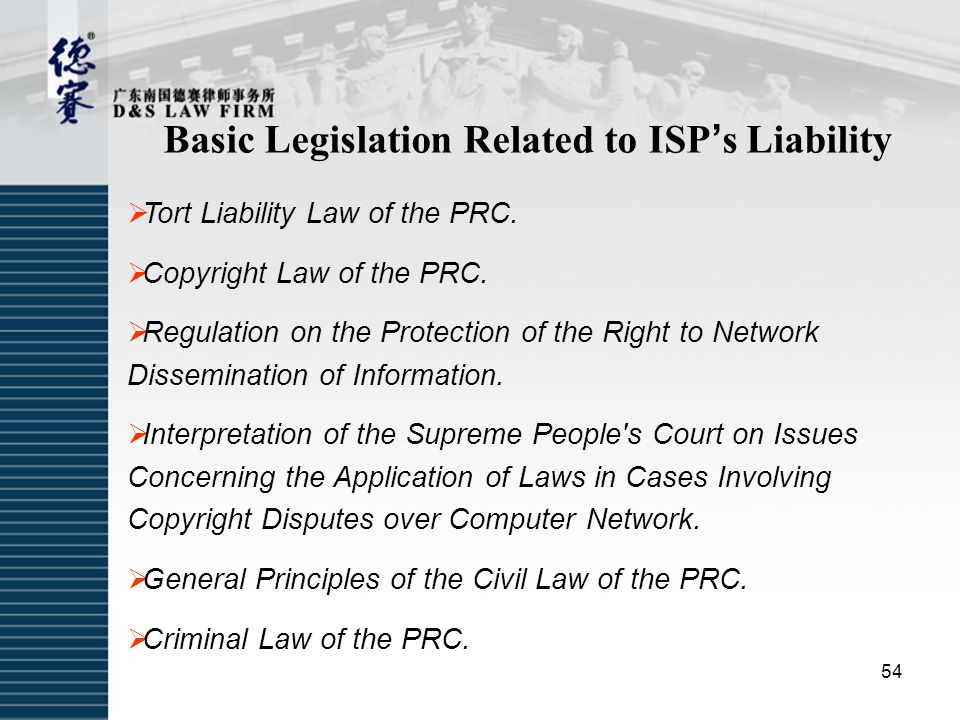 Basic Legislation Related to ISP's Liability