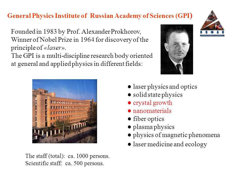 General Physics Institute of Russian Academy of Sciences (GPI)