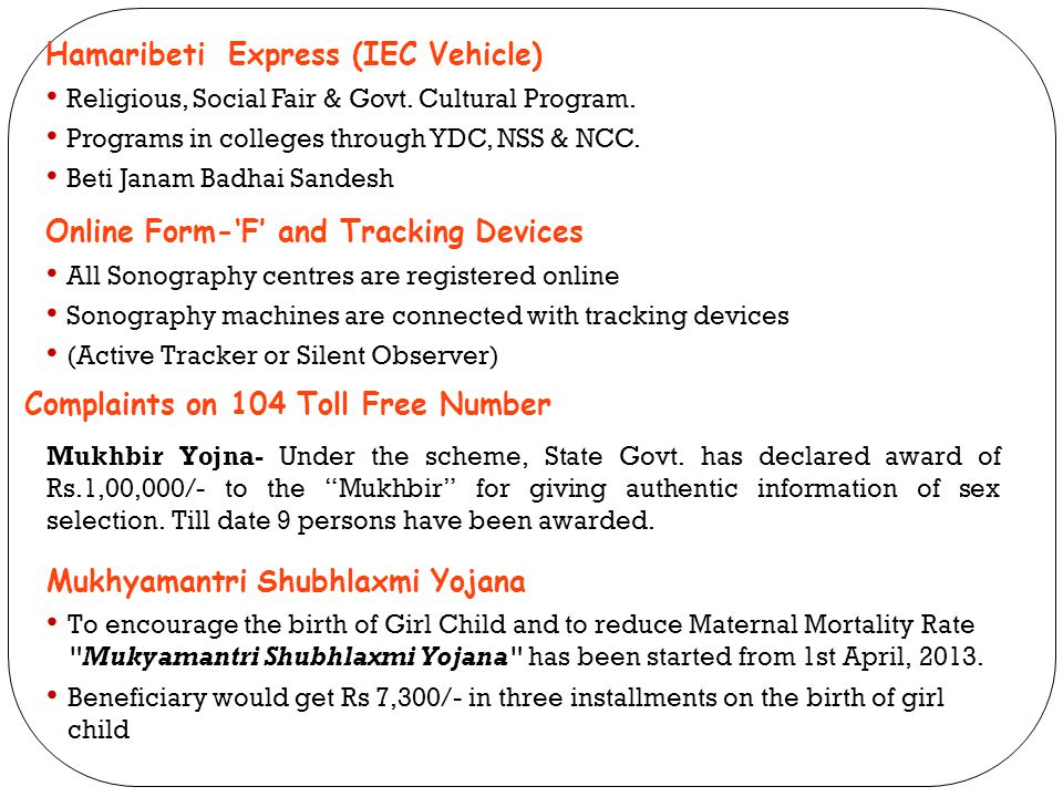Complaints on 104 Toll Free Number