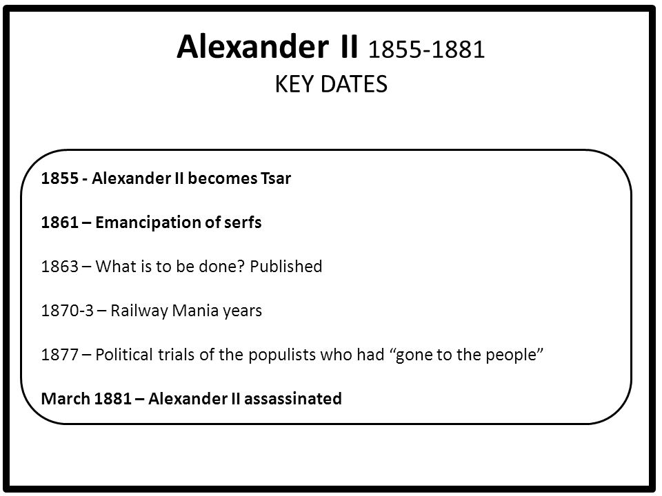 Alexander II 1855-1881 KEY DATES