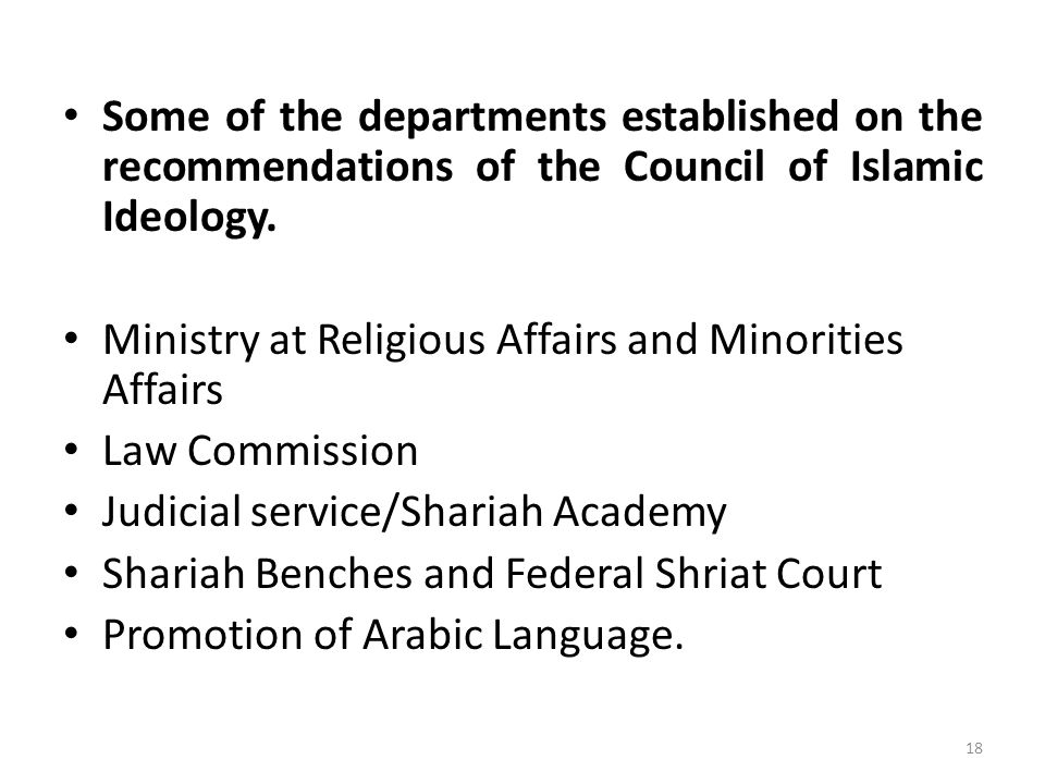 Some of the departments established on the recommendations of the Council of Islamic Ideology.