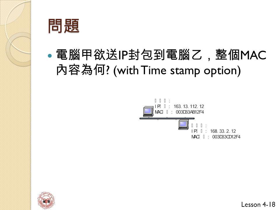 問題 電腦甲欲送IP封包到電腦乙,整個MAC 內容為何 (with Time stamp option)