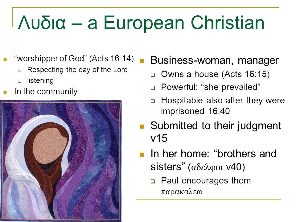 Λυδια – a European Christian