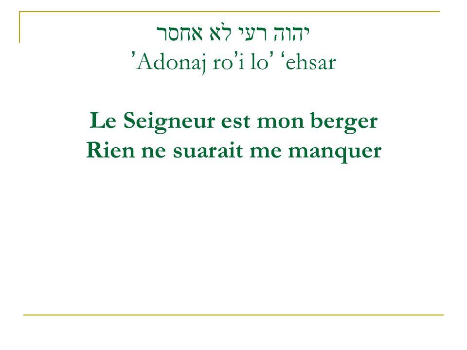יהוה רעי לא אחסר 'Adonaj ro'i lo' 'ehsar Le Seigneur est mon berger Rien ne suarait me manquer