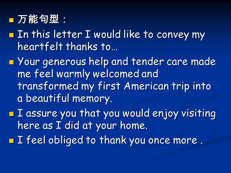 万能句型: In this letter I would like to convey my heartfelt thanks to…