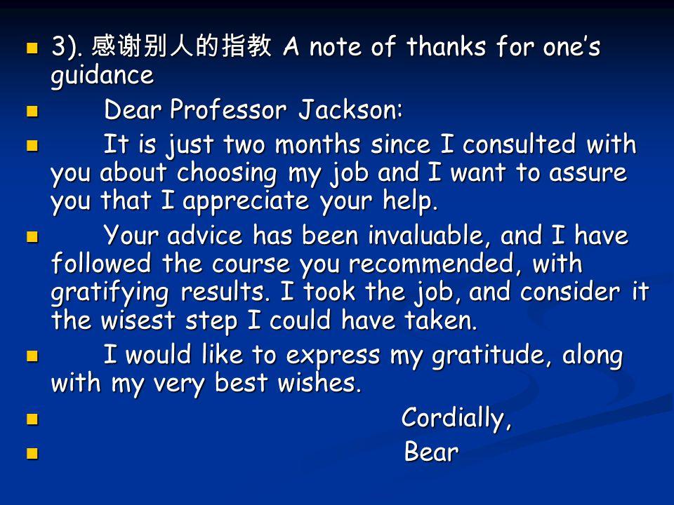 3). 感谢别人的指教 A note of thanks for one's guidance