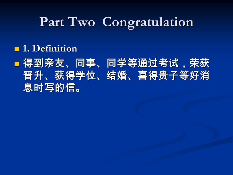 Part Two Congratulation