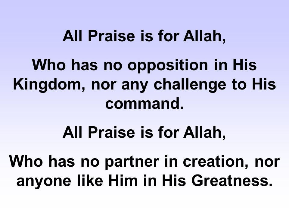 Who has no partner in creation, nor anyone like Him in His Greatness.