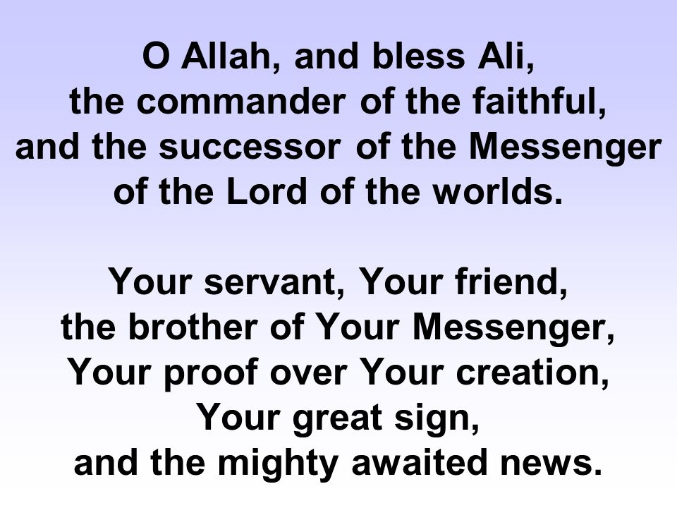 O Allah, and bless Ali, the commander of the faithful, and the successor of the Messenger of the Lord of the worlds.