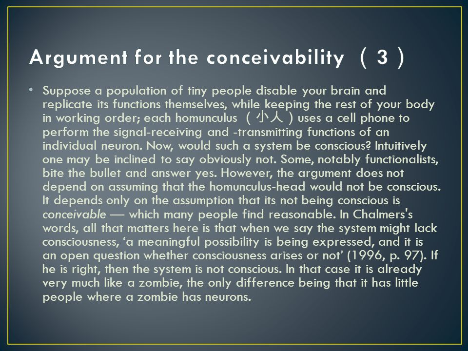 Argument for the conceivability (3)