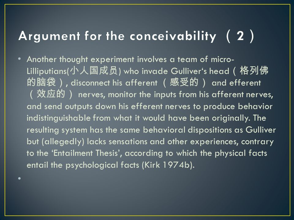 Argument for the conceivability (2)