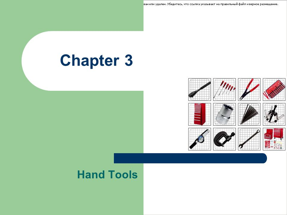 Chapter 3 Hand Tools