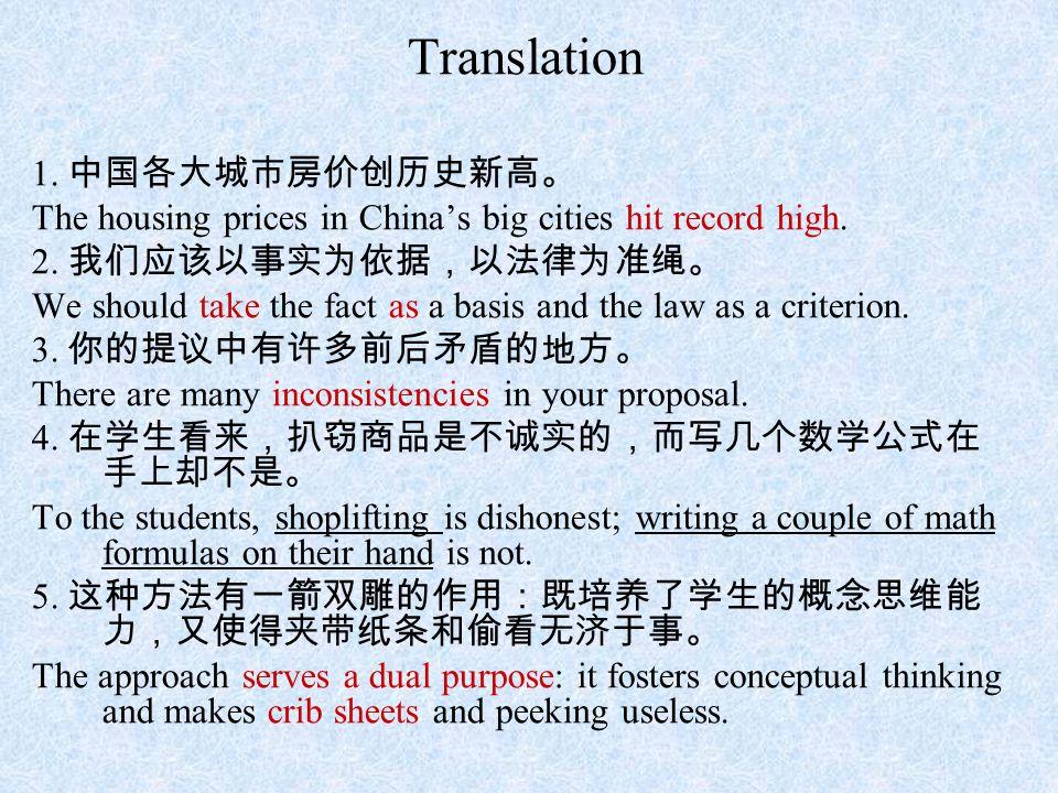 Translation 1. 中国各大城市房价创历史新高。