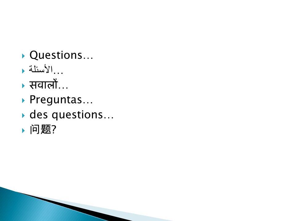 Questions… الأسئلة… सवालों… Preguntas… des questions… 问题
