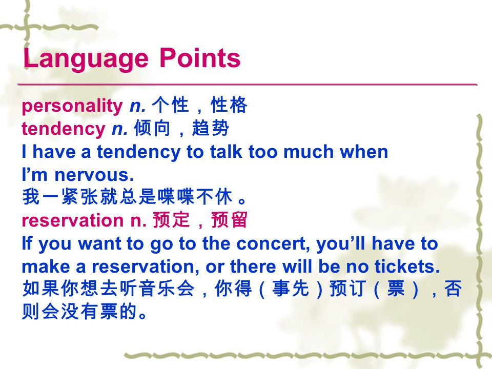 Language Points personality n. 个性,性格 tendency n. 倾向,趋势