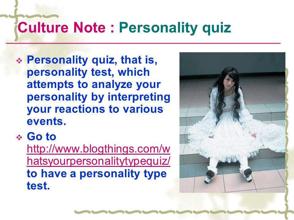 Culture Note : Personality quiz