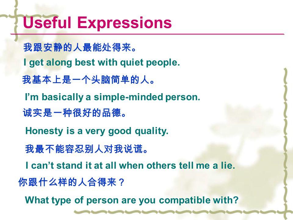 Useful Expressions 我最不能容忍别人对我说谎。