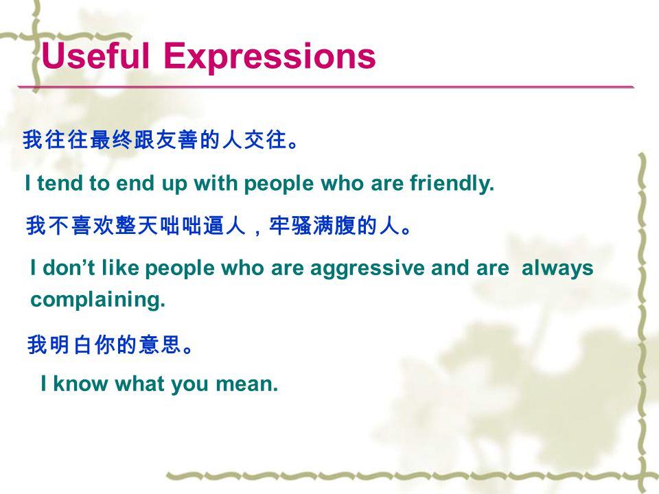 Useful Expressions 我往往最终跟友善的人交往。