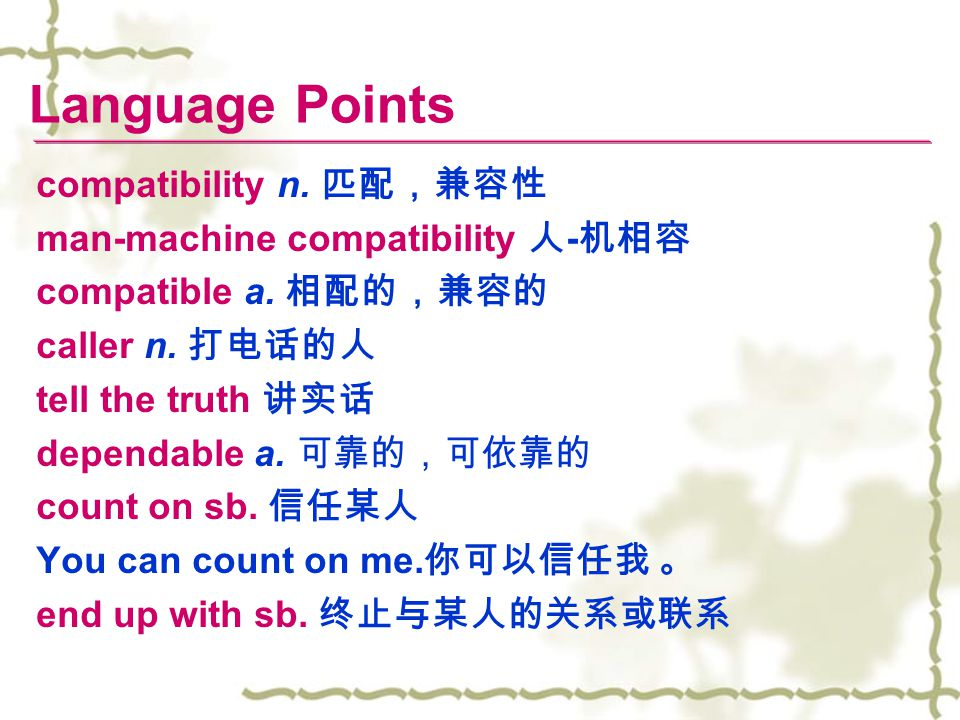 Language Points compatibility n. 匹配,兼容性