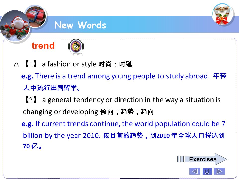 New Words trend n. 【1】 a fashion or style 时尚;时髦