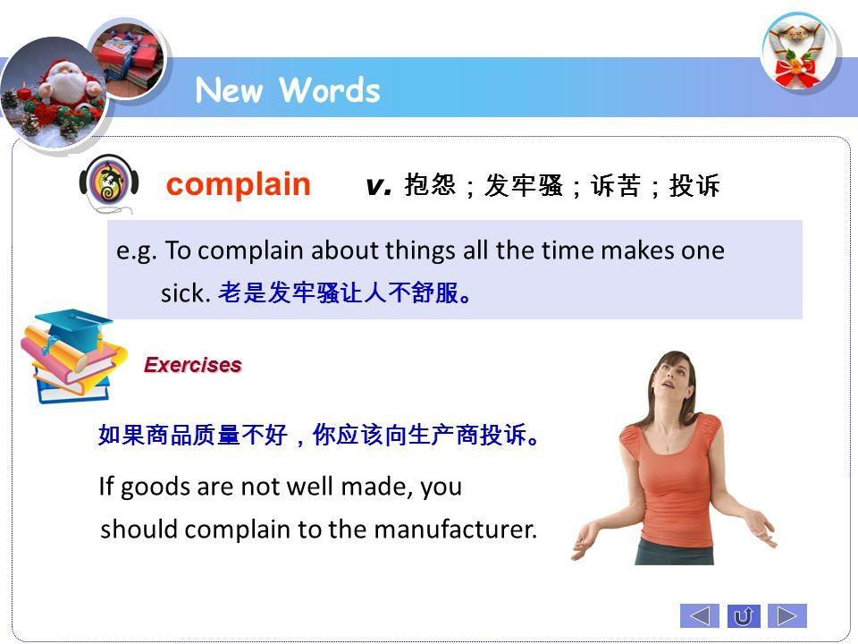 complain v. 抱怨;发牢骚;诉苦;投诉