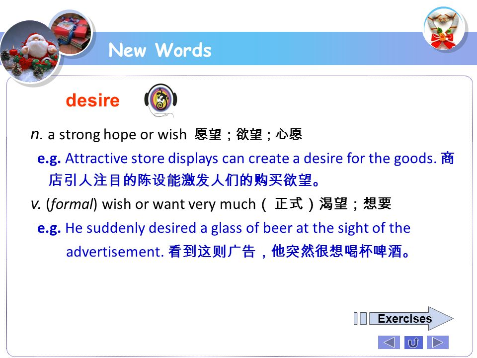 New Words desire n. a strong hope or wish 愿望;欲望;心愿