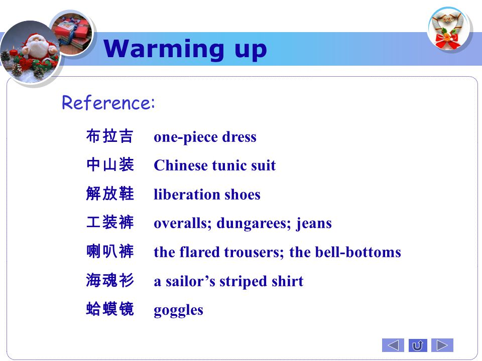 Warming up Reference: 布拉吉 one-piece dress 中山装 Chinese tunic suit