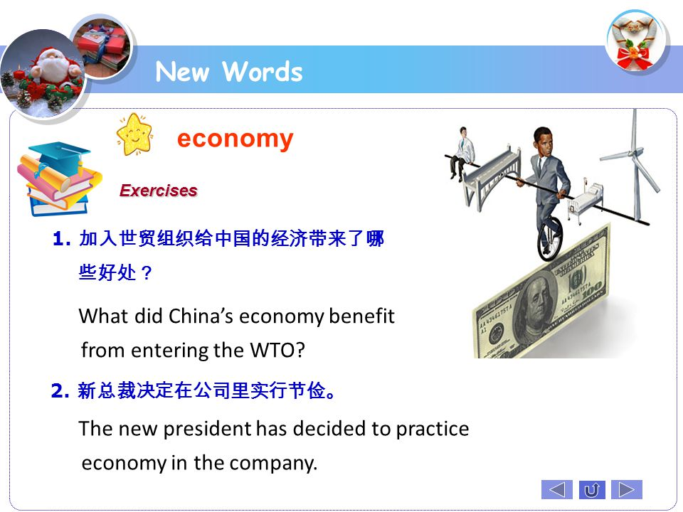 New Words economy. Exercises. 1. 加入世贸组织给中国的经济带来了哪. 些好处? What did China's economy benefit from entering the WTO
