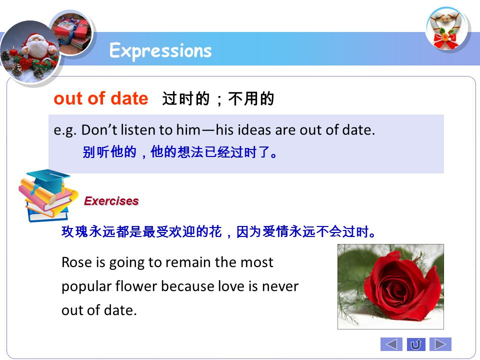 Expressions out of date 过时的;不用的
